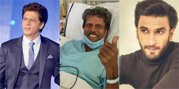 kapil dev hospitalised heart attack shahrukh ranveer pray for speedy recovery