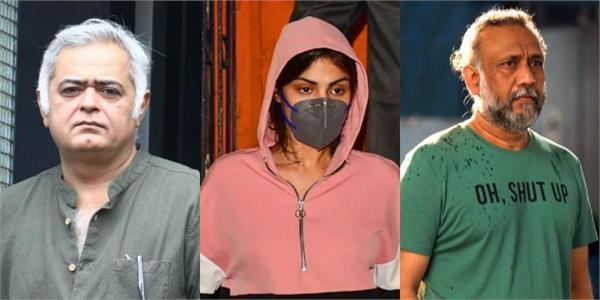 anubhav sinha hansal mehta express concern over rhea judicial custody extension