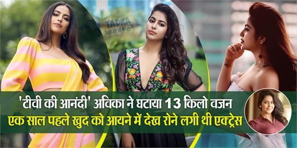 avika gor share her weight loss journey see her transformation photos