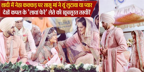 rohanpreet mother sipping her love on daughter in law neha kakkar in marriage