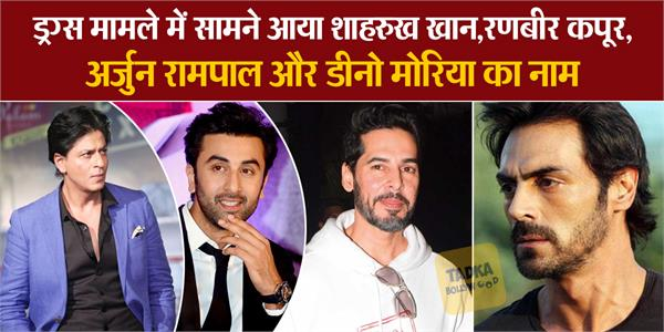 shahrukh ranbir kapoor arjun and dino morea names revealed in drug case