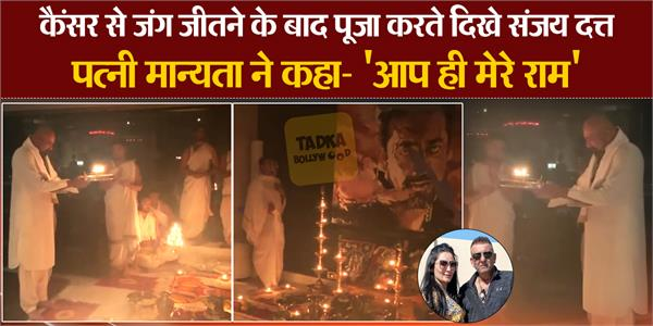 sanjay dutt perform puja on dussehra manyata dutt shared video
