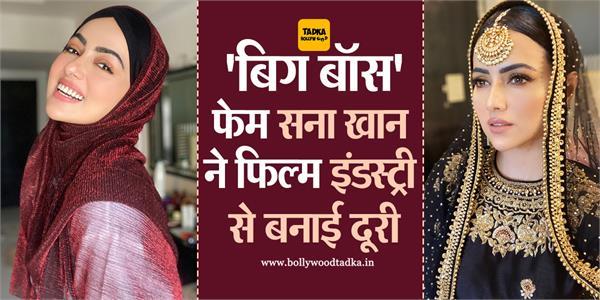 bigg boss  fame sana khan leaves the film industry