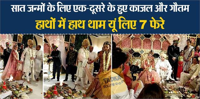 kajal aggarwal and gautam kitchlu wedding photos viral