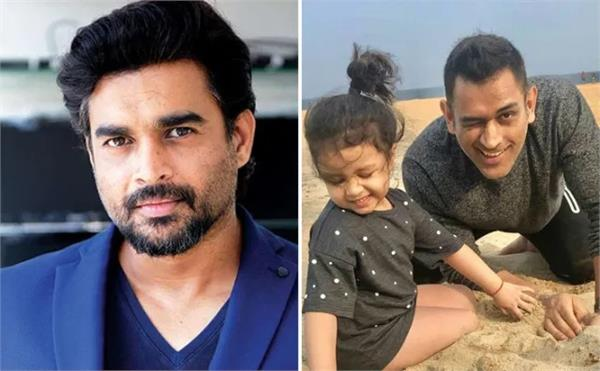 r madhavan demand strict punishment for teen who threat ms dhoni daughter ziva