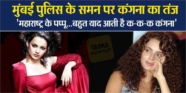 mumbai police summoned to kangana and rangoli and actress gives reply