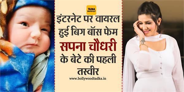 sapna choudhary baby boy first photo viral on social media