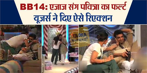 bigg boss14 pavitra punia flirt with eijaz khan fans gave reaction