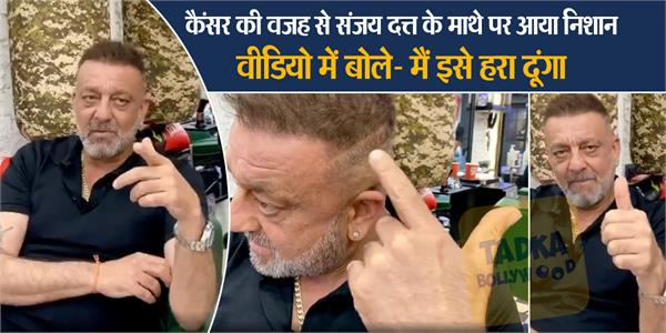 sanjay dutt show his scar and said i will be out of this cancer soon