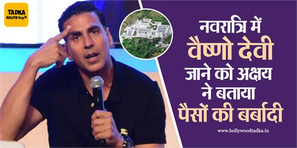 when akshay kumar said going vaishno devi temple is waste of money