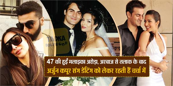 on malaika arora birthday know facts about her personal life