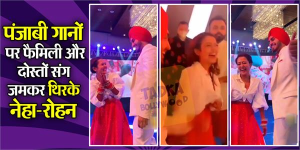 neha kakkar rohanpreet singh dance last night at their ring ceremony