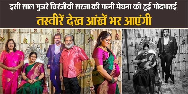 late actor chiranjeevi sarja wife meghana raj baby shower celebration pictures