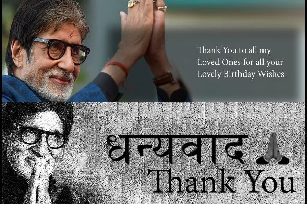 amitabh bachchan thanked fans on his birthday