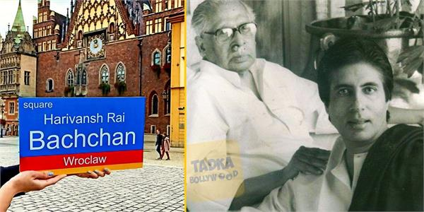 amitabh share happiness as poland name square after harivansh rai bachchan