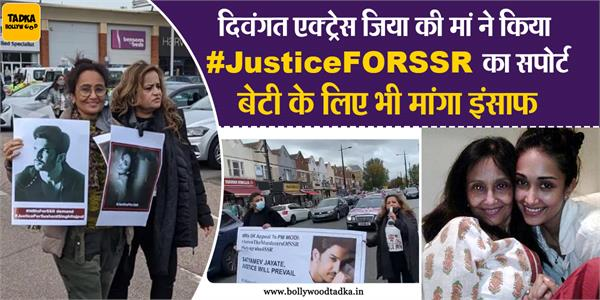 jiah khan mother rabia support justiceforssr rally in london