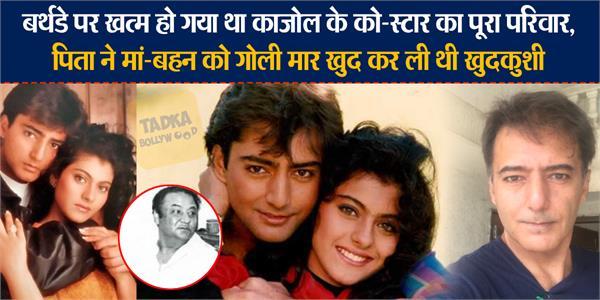 kajol first hero kamal sadanah tragic life story