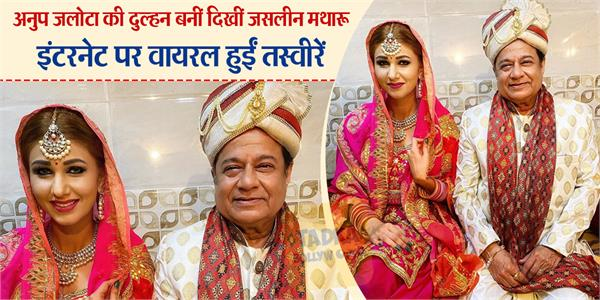 anup jalota and jasleen matharu wedding photos viral