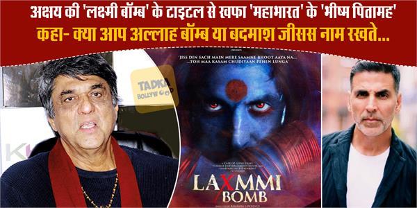mukesh khanna angry on akshay kumar film laxmmi bomb title