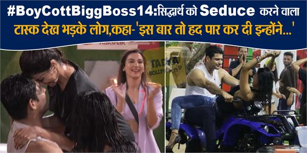 netizens demand bigg boss 14 boycott after girls seduce sidharth shukla