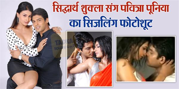 sidharth shukla old photoshoot viral with pavitra punia