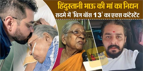 bigg boss 13 contestant hindustani bhau aka vikas fhatak mother passes away