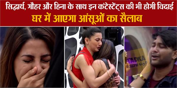 bigg boss 14 contestants get emotional on sidharth gauahar and hina exits