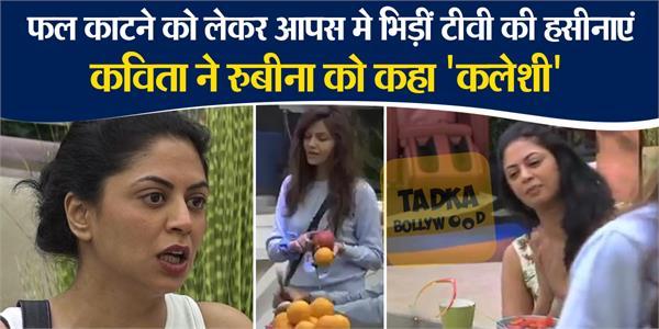 bigg boss 14 fight between kavita kaushik and rubina dilaik