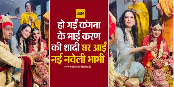 kangana ranaut gets emotional by sharing video of brother karan wedding