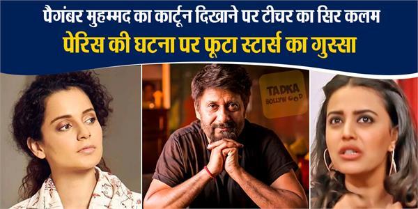 kangana ranaut swara bhaskar and other stars reaction on paris beheading