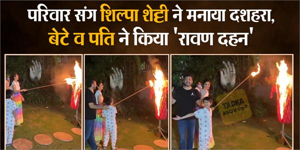 shilpa shetty celebrate dusshera with family son viaan perform ravana dahan