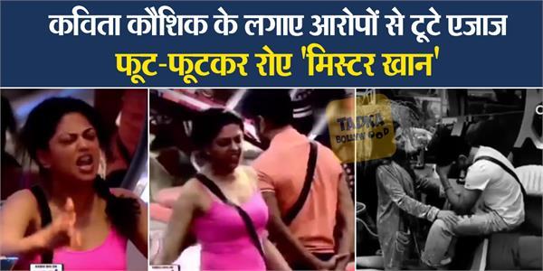 bigg boss 14 kavita kaushik accuses eijaz khan of using her for personal gains