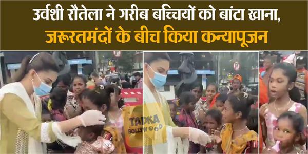 urvashi rautela provide food young girl at navratri kanya pujan