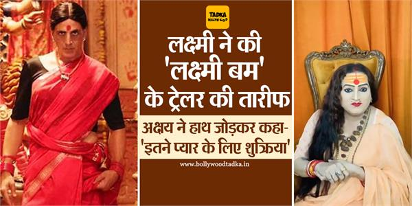 transgender laxmi narayan tripathi praise akshay kumar film laxmmi bomb trailer