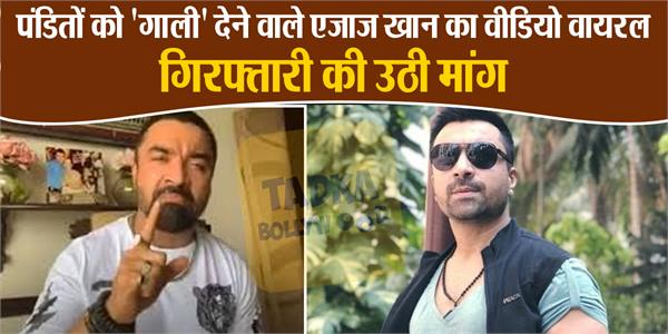 ajaz khan abused pandit in viral video users demand arrest for actor
