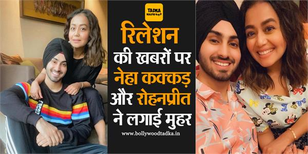 neha kakkar confirmed the news of relationship with rohanpreet