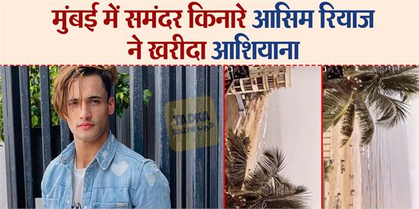bigg boss fame asim riaz buys posh new sea facing apartment in mumbai