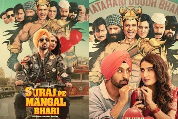 manoj bajpayee diljit dosanjh film suraj pe mangal bhari trailer out