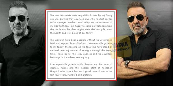 actor sanjay dutt won the cancer battle