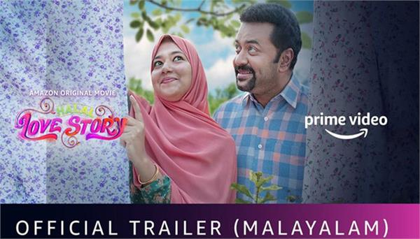 family comedy drama halal love story trailer released