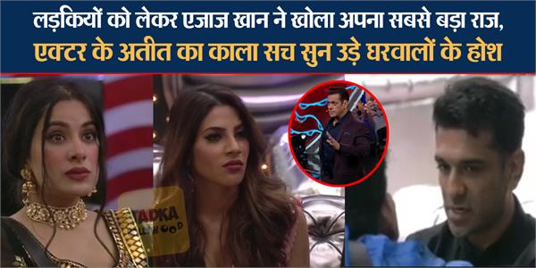 bigg boss 14 weekend ka vaar salman khan reveal eijaz khan secret