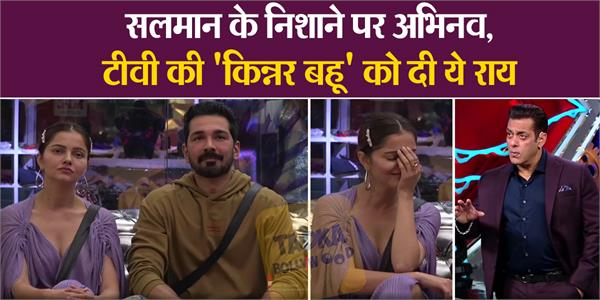 bigg boss 14 salman target abhinav shukla say let rubina fight her own battle