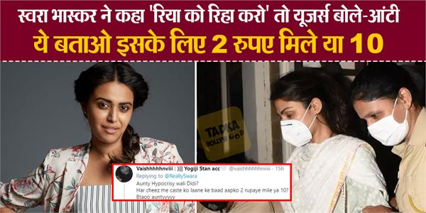 swara bhaskar demand to free rhea from jail users trolled actress