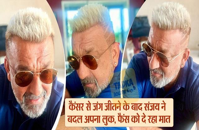 sanjay dutt changed his look after defeating cancer