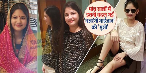 bajrangi bhaijaan  fame harshali malhotra s transformation