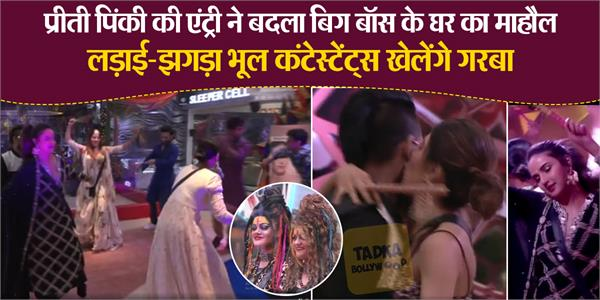 preeti pinky change the atmosphere of the bigg boss house contestants do garba