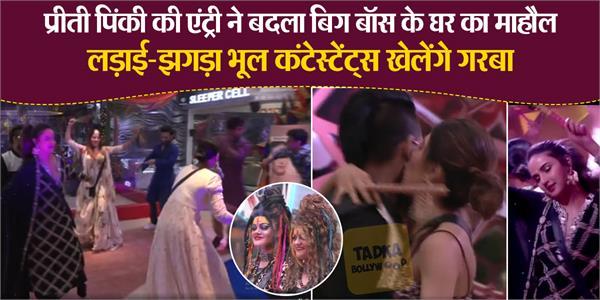 preeti pinky change the atmosphere of the bigg boss house contestants do garba