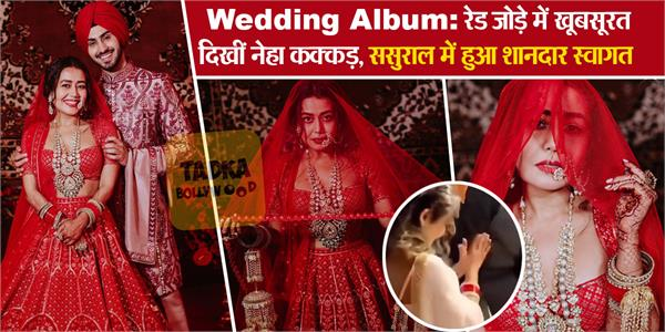 neha kakkar share her wedding pictures on instagram