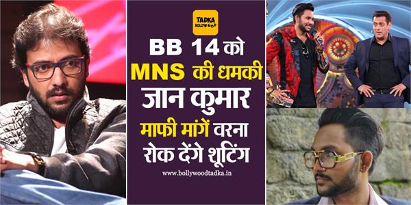 shiv sena and mns slam jaan kumar sanu to insult marathi language