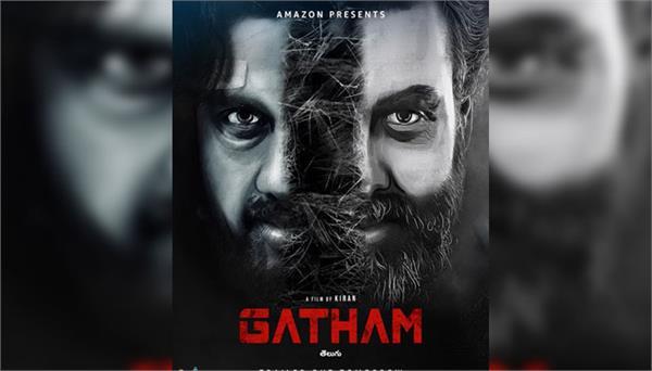 upcoming telugu thriller gatham to be world premiere